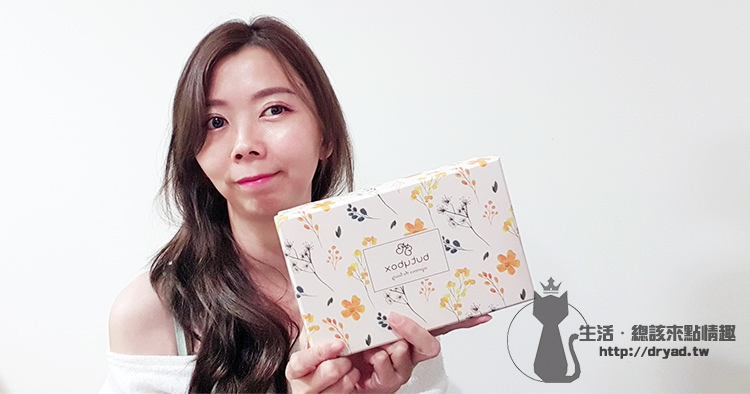 美妝盒 | ButyBox 美妝體驗盒 2019年3月份