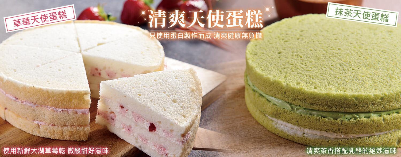 【甜點】大溪70年老店 杏芳食品 乳酪球+伯爵茶天使蛋糕+抹茶天使蛋糕