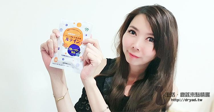 葉黃素   日本 協和発酵BIO藍莓葉黃素