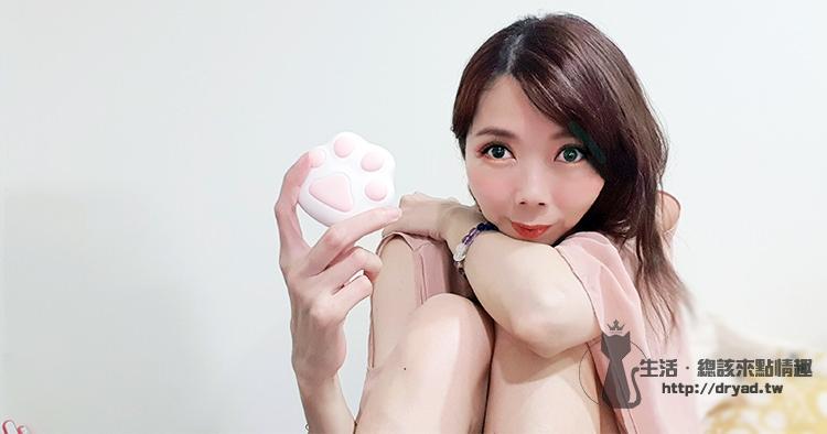 情趣用品 | iobanana正當房慰 貓掌健康按摩器