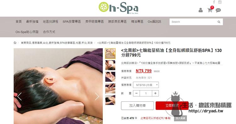 按摩 | On-Spa spa購物網 - 蒂曼妮美容SPA會館 全身鬆綁順氣舒筋SPA