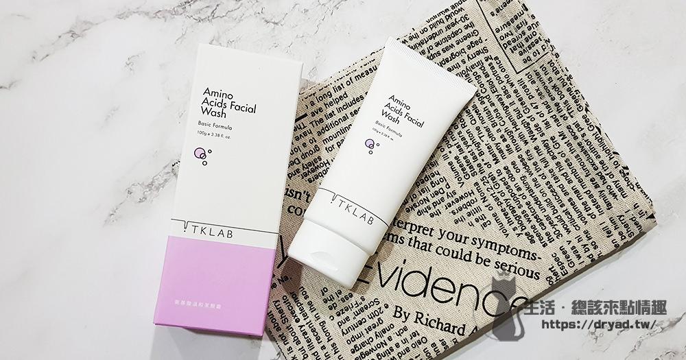 溫和洗面乳 | TKLAB 30%氨基酸溫和潔顏霜