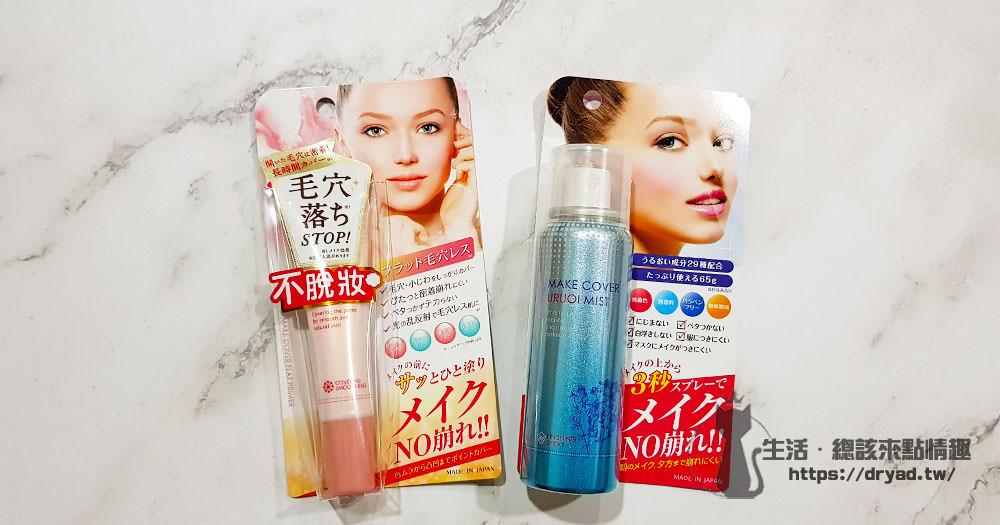 底妝 | MakeCover 底妝精靈 3秒隱形薄膜保濕控油定妝噴霧 + 3D玻尿酸完美貼合妝前乳