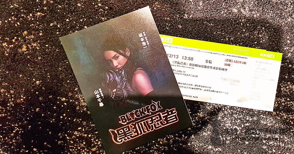電影 | 黑狐忍者 Blackfox 台灣限定粉絲見面會