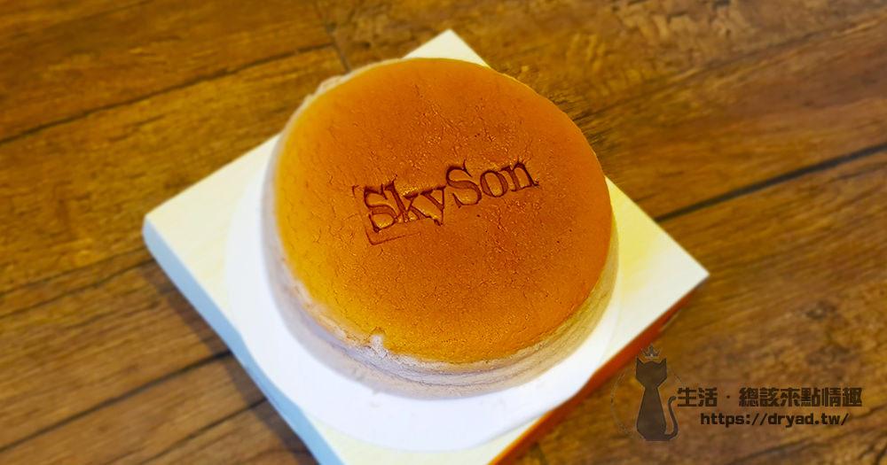 蛋糕 | SkySon天子舒芙蕾 大湖草莓乳酪舒芙蕾 6.5吋