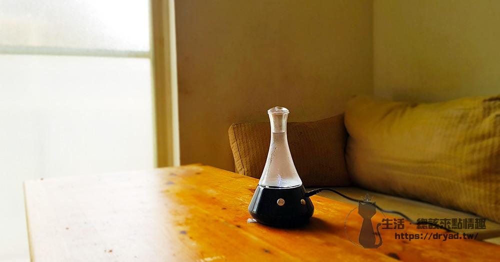 擴香儀 | Organic Aromas 有機香氛 擴香儀 - 富裕