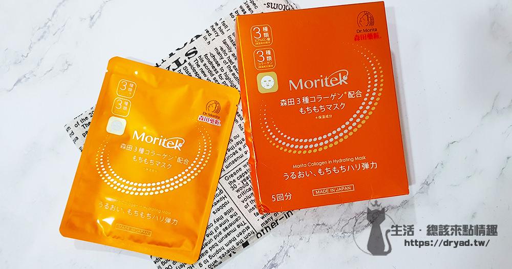 面膜   森田藥粧 Dr.Morita Moritek 膠原蛋白緊緻光采面膜