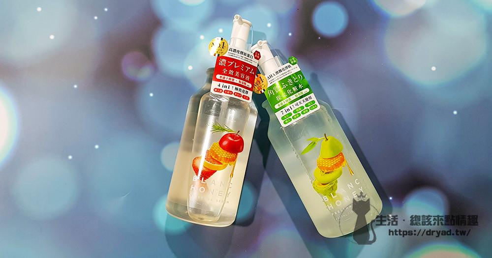 透亮 | BLANC HONEY 布朗蜂蜜 水嫩透亮組(角質調理提亮化妝水+極致亮澤美容液)