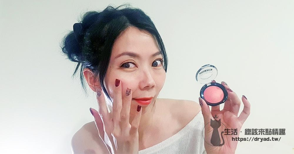彩妝 | PALLADIO 女神光耀系列 柔光幻彩貝殼腮紅+光燦珍珠立體調光盤