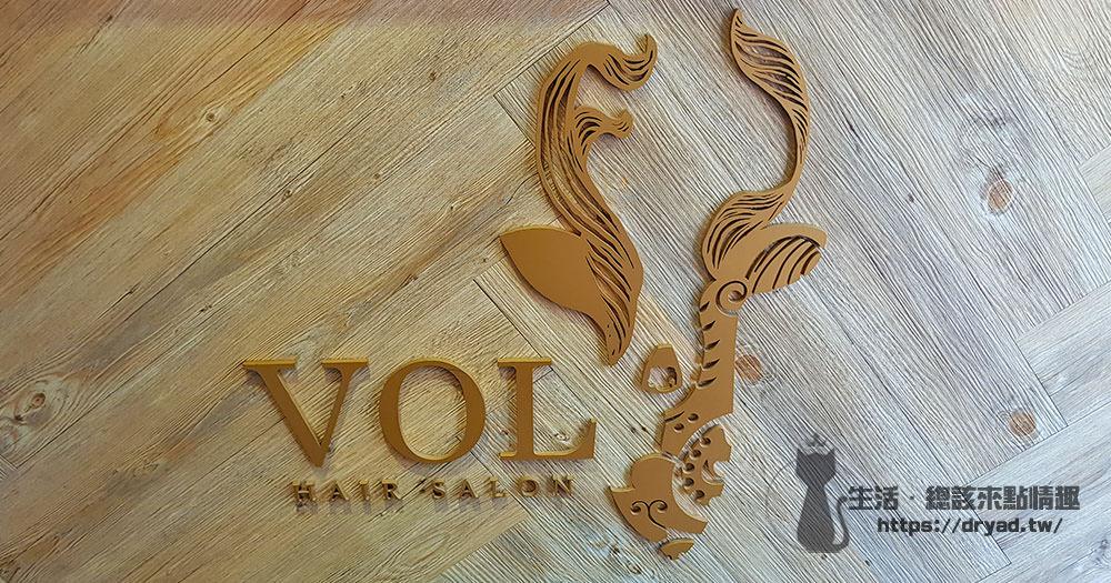 士林髮廊 | VOL HAIR SALON 燙護髮 設計師 Sherry - 捷運士林站