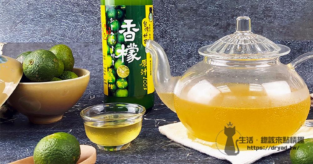 100%原汁 | 台灣好田香檬原汁