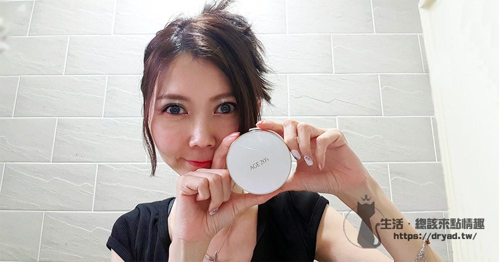 韓國彩妝 | Age20s 瓷透肌聚焦爆水粉餅 SPF50+PA+++ (BE-21遮瑕亮白)