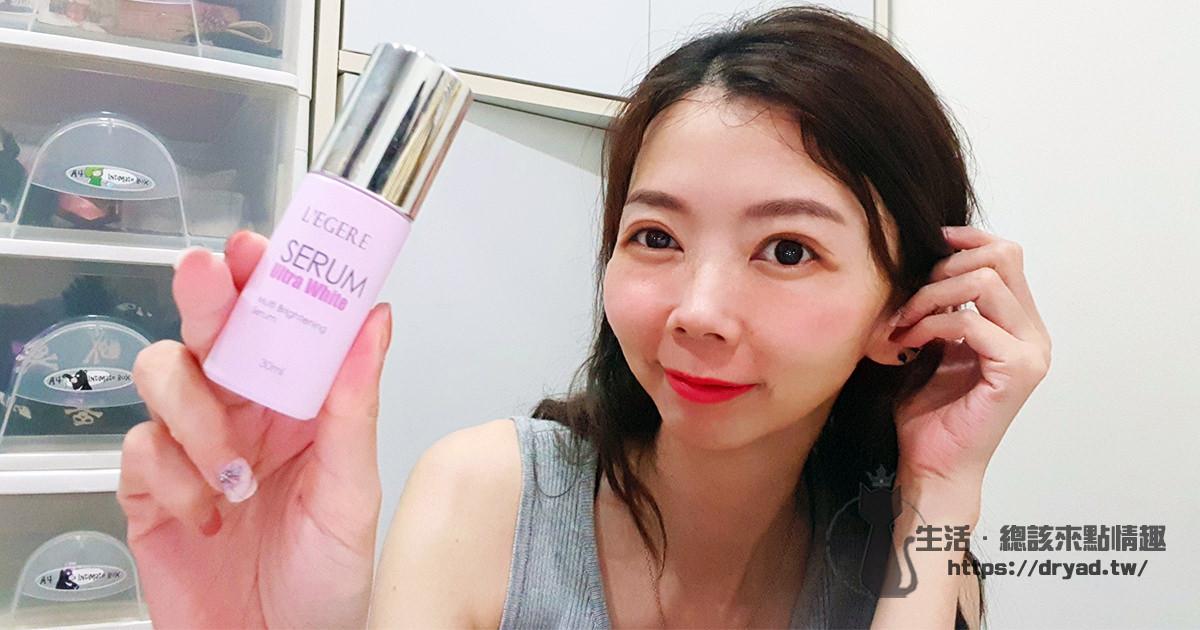 韓國保養品 | L'EGERE蘭吉兒光速美白安瓶