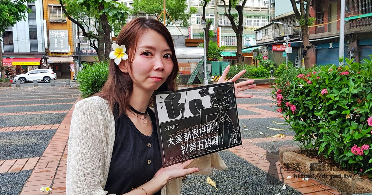大稻埕一日遊 | 玩轉城市 戶外實境解謎遊戲 波克熊的大稻埕不思議冒險