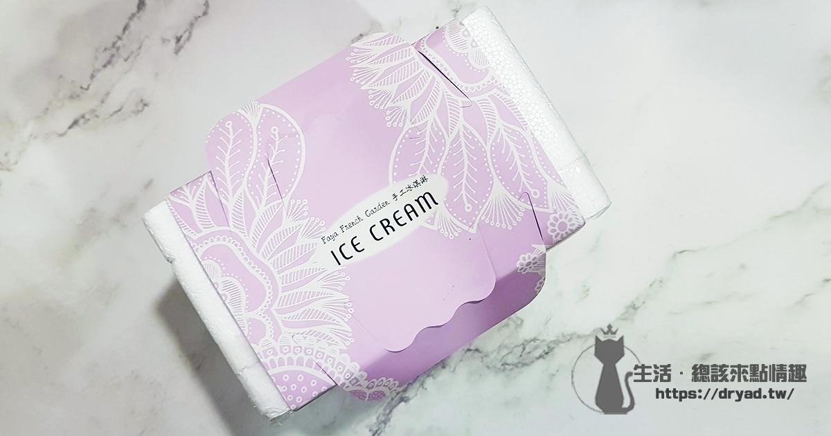 台中人氣冰品 | 法雅 在地農產口味冰棒禮盒(芒果/百香果優格/甜橙火龍果/西瓜/摩西多)