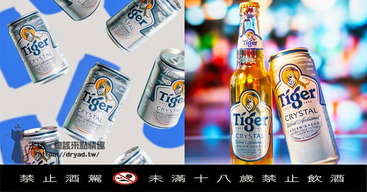 順飲型啤酒 | Tiger Crystal 虎牌冰釀啤酒
