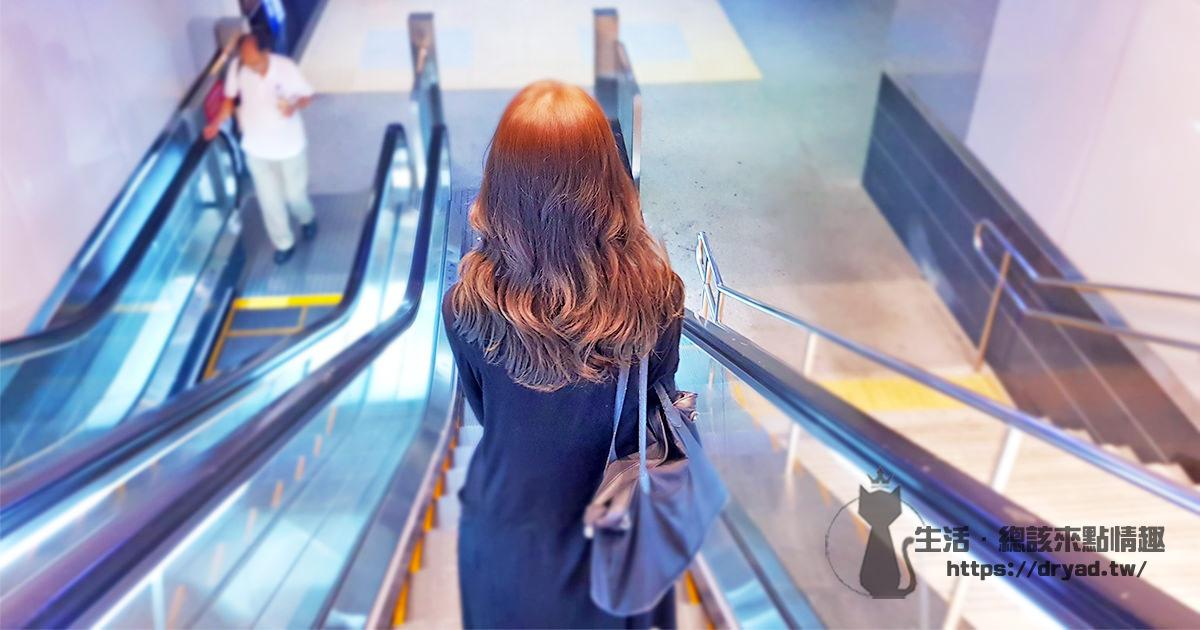 南港染護髮|Meta Hair Salon 后 胎毛瀏海/日本京喚羽護髮 - 捷運南港站(三鐵共構車站)