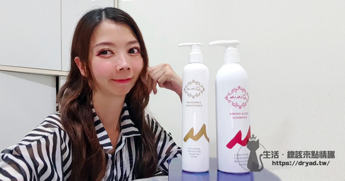 染燙護髮 | MIMIQ 髮根燙染修護組(胺基酸修護洗髮精+潤澤香氛護髮素)